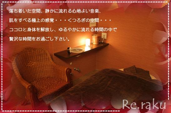 徳島|アロマ|ドテラ|アロマタッチ|ロミロミ | リラグゼーション|