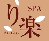 Home  徳島 アロマ「spaり楽」 |ドテラ|アロマタッチ|ロミロミ | リラグゼーション